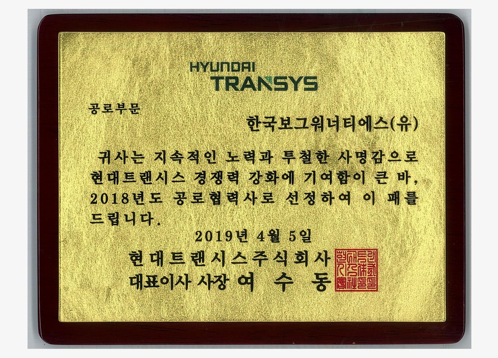 Eumsung Award