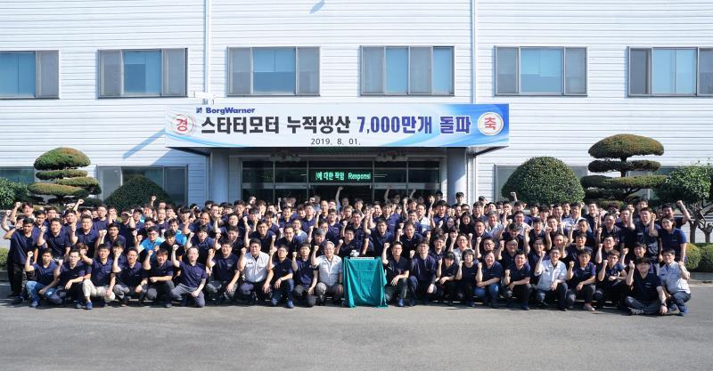 博格华纳韩国昌宁工厂喜迎第7000万台起动机里程碑。