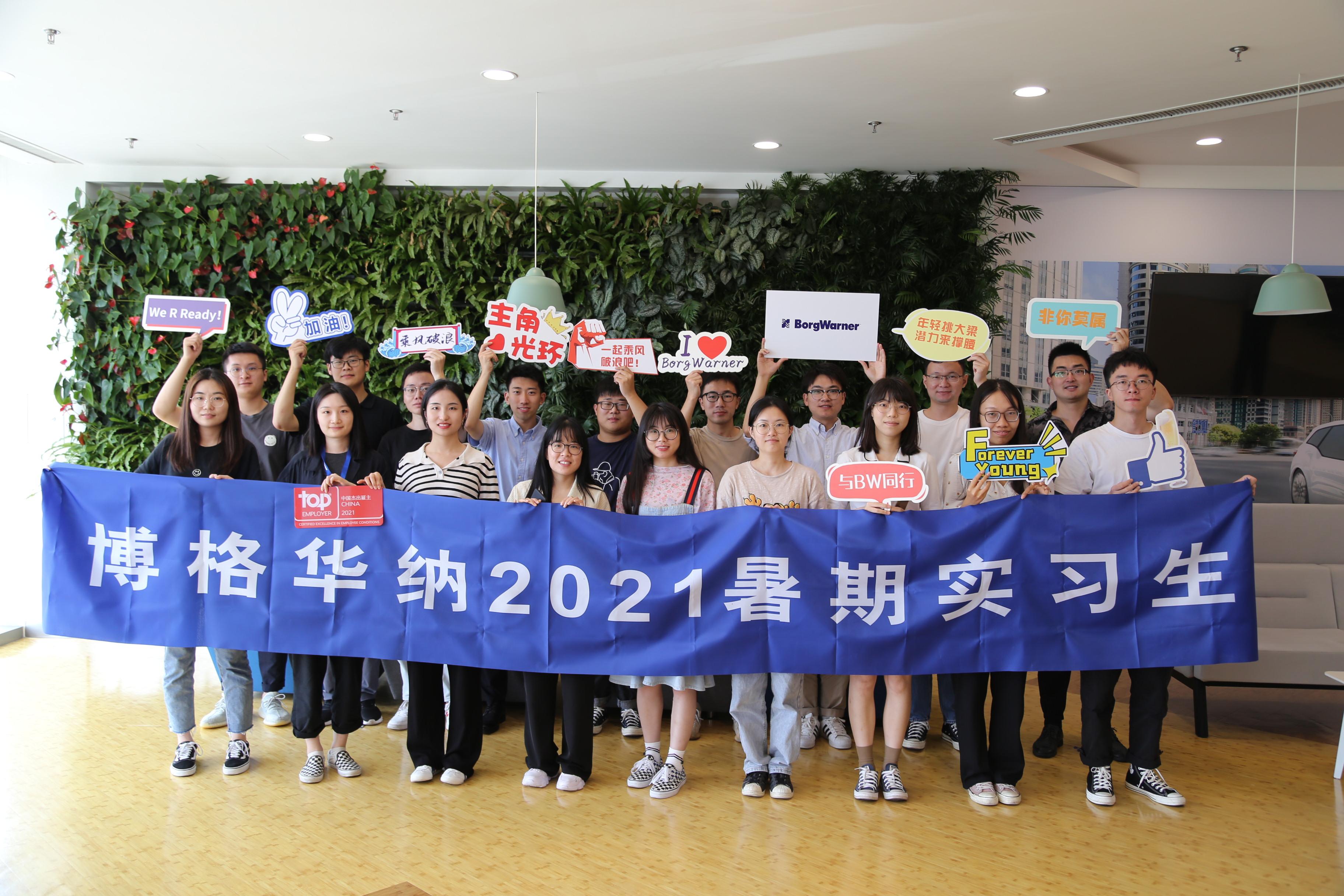 2021 Summer Internship-4
